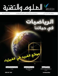 تحميل الرياضيات في حياتنا ، مجلة العلوم والتقنية pdf