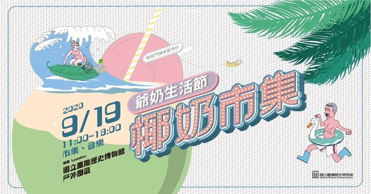 爺奶生活節×椰奶市集9/19臺史博登場|樂舞表演、體驗與遊戲全攻略|活動