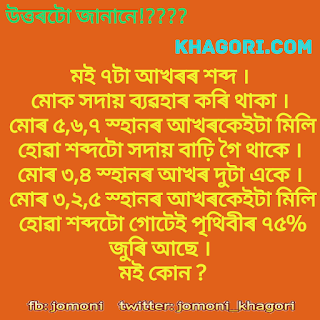 assamese puzzle question answer