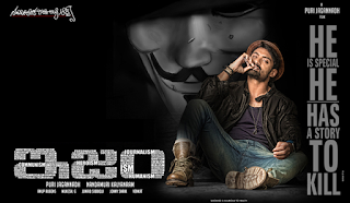 Ism Telugu Movie Review