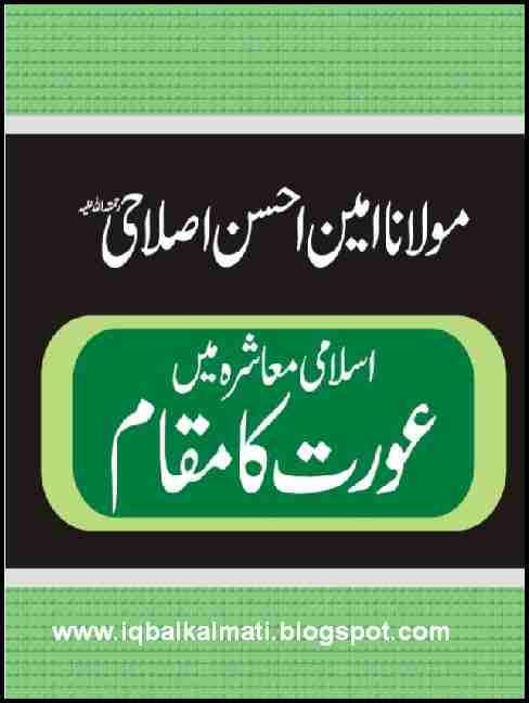 Amin Ahsan Islahi Books Pdf