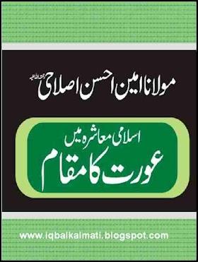 Islami Muhashry Me Aurat Ka Maqam by Amin Ahsan Islahi PDF Ebook