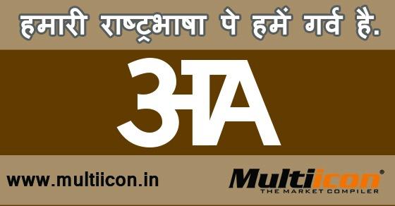 English To Hindi Software: ENGLISH TO HINDI CHARECTRE CONVERTER SOFTWARE