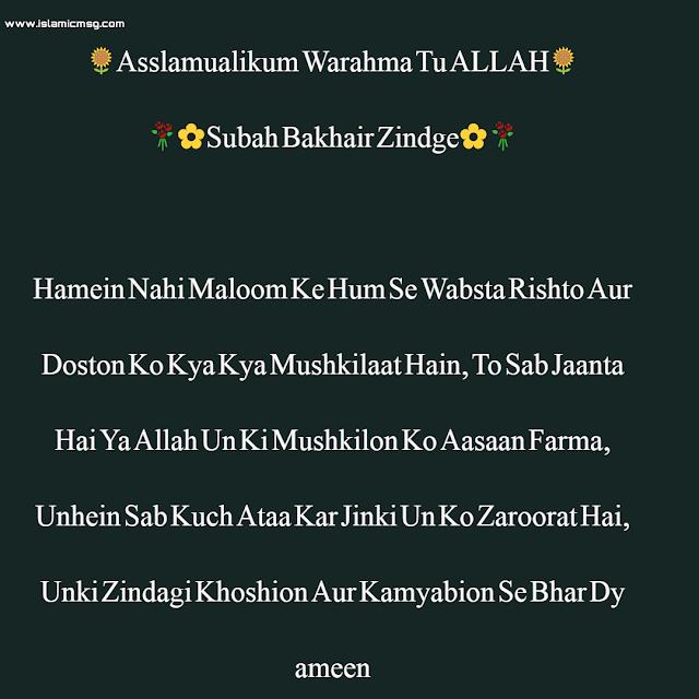 To Sab Jaanta Hai Ya Allah