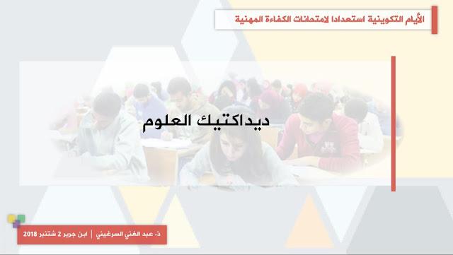ملفات الدورة التكوينية للاستعداد للامتحان المهني 2018 تنظيم جمعية المجد ابن جرير