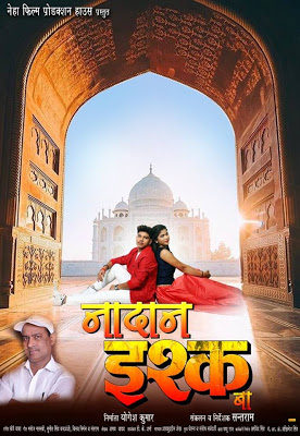 Bhojpuri movie Nadan Ishq Ba 2019 wiki, full star-cast, Release date, Actor, actress, Song name, photo, poster, trailer, wallpaper