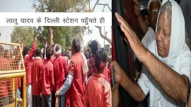 लालू यादव के नई दिल्ली स्टेशन पहुंचते ही घेर लिया कुलियों ने और क्या कहा