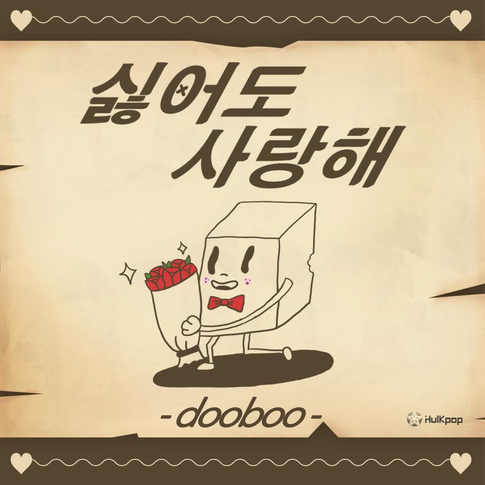 [Single] DooBoo – 싫어도 사랑해