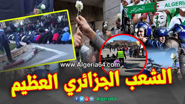 الشعب الجزائري العظيم ، يد واحة في أوقات المحنة ، مواقف راقية وحضارية ، يصلون في الطريق ، ينظفون مكان مظاهرات ضد العهدة الخامسة