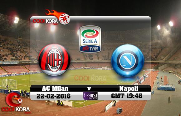 مشاهدة مباراة نابولي وميلان اليوم 22-2-2016 في الدوري الإيطالي