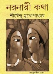 Naronari Kotha by Shirshendu Mukhopadhyay ebook