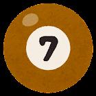 ビリヤードボールのイラスト(7)
