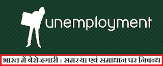Unemployment in India in Hindi