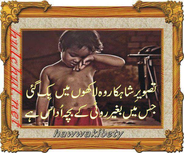 KAKA SHARATI: Shayari, Urdu Shayari