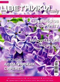 Читать онлайн журнал<br>Цветники в саду (№5 2016)<br>или скачать журнал бесплатно
