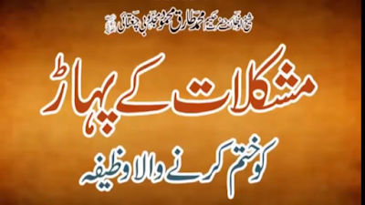 Ubqari Wazifa For Problems Mushkilat Dur meri update