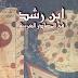 كتاب ابن رشد في المصادر العربية pdf عبدالرحمن التليلي