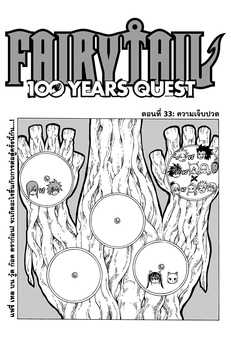 Fairy Tail 100 Years Quest 33 TH