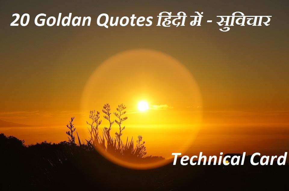 20 Goldan Quotes In hindi, Goldan quotes