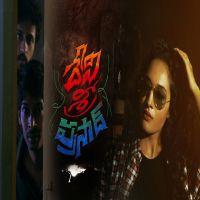 Devi Sri Prasad songs, Devi Sri Prasad 2017 Movie Songs, Devi Sri Prasad Mp3 Songs, Dhanraj, Manoj Nandam, Pooja, Kamran, Devi Sri Prasad Telugu Songs