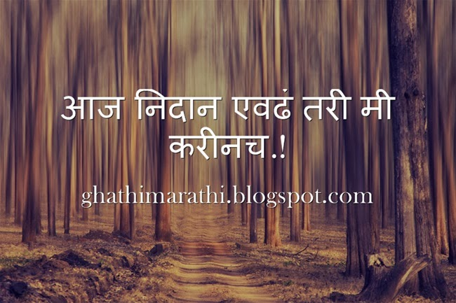 Marathi Quotes on Life9