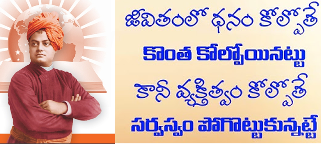 Swami Vivekananda Golden Words in Telugu