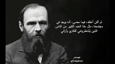 أقوال وحكم دوستويفسكي