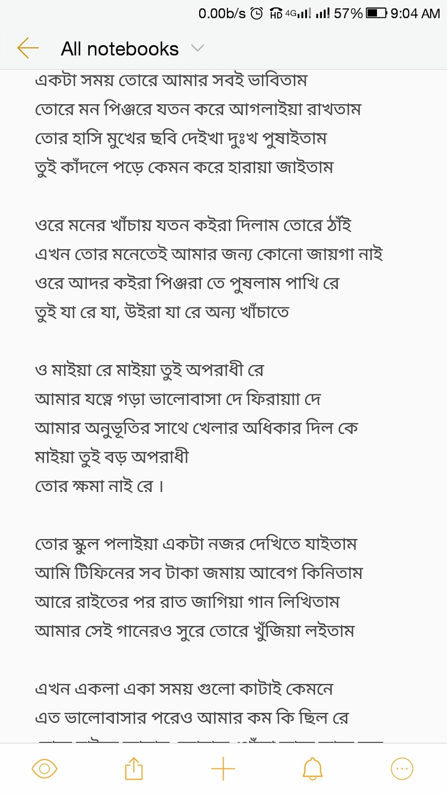 Oporadhi Bangladeshi song lyrics and download 2018