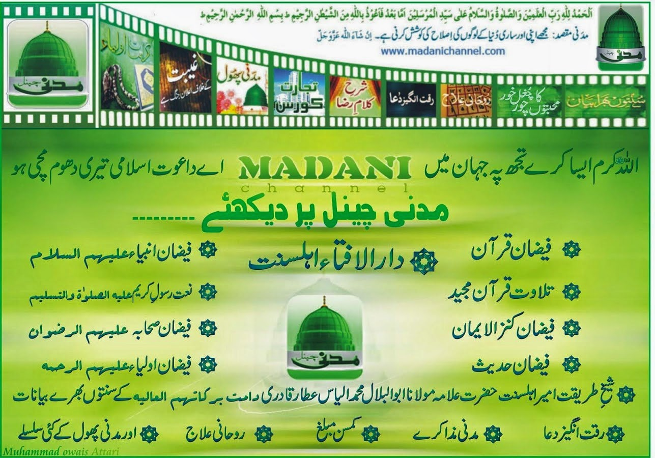 Watch Free Islamic Madni Tv Channel Online Embed Madani
