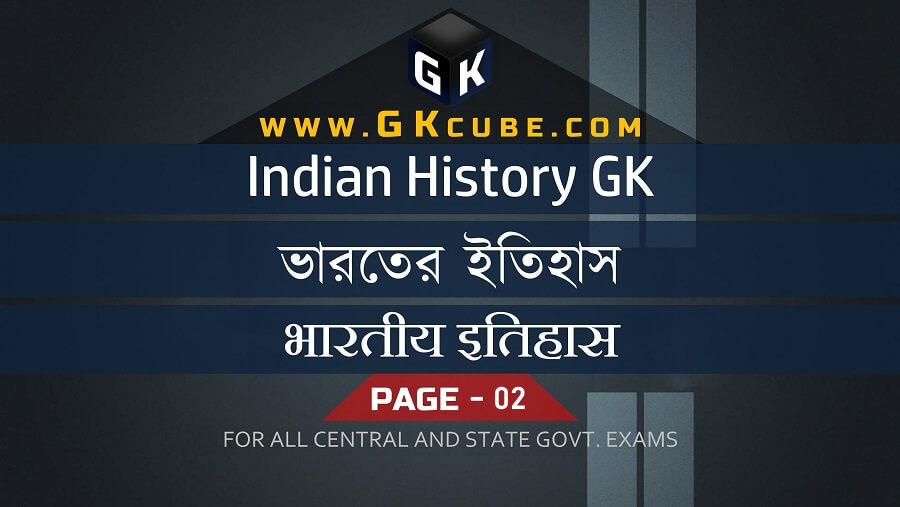 Indian History GK In Hindi-Bengali-English