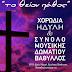 Συναυλία Θρησκευτικής Μουσικής - Ηδύλη & Βαθύλλος