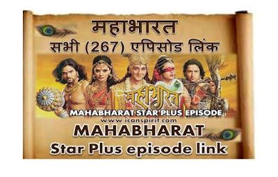 Mahabharat Star plus all episode