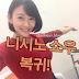 니시노 쇼우 ( 西野翔 , Shou Nishino ) 반녀만에 복귀!