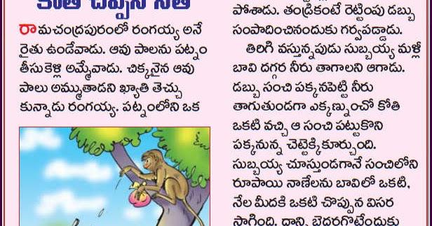 Telugu Web World Online Telugu Childrens Stories