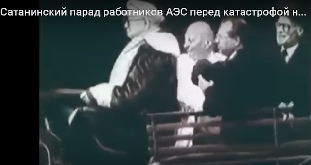 Сатанинский парад физиков-ядерщиков за два года до катастрофы в Чернобыле. ВИДЕО