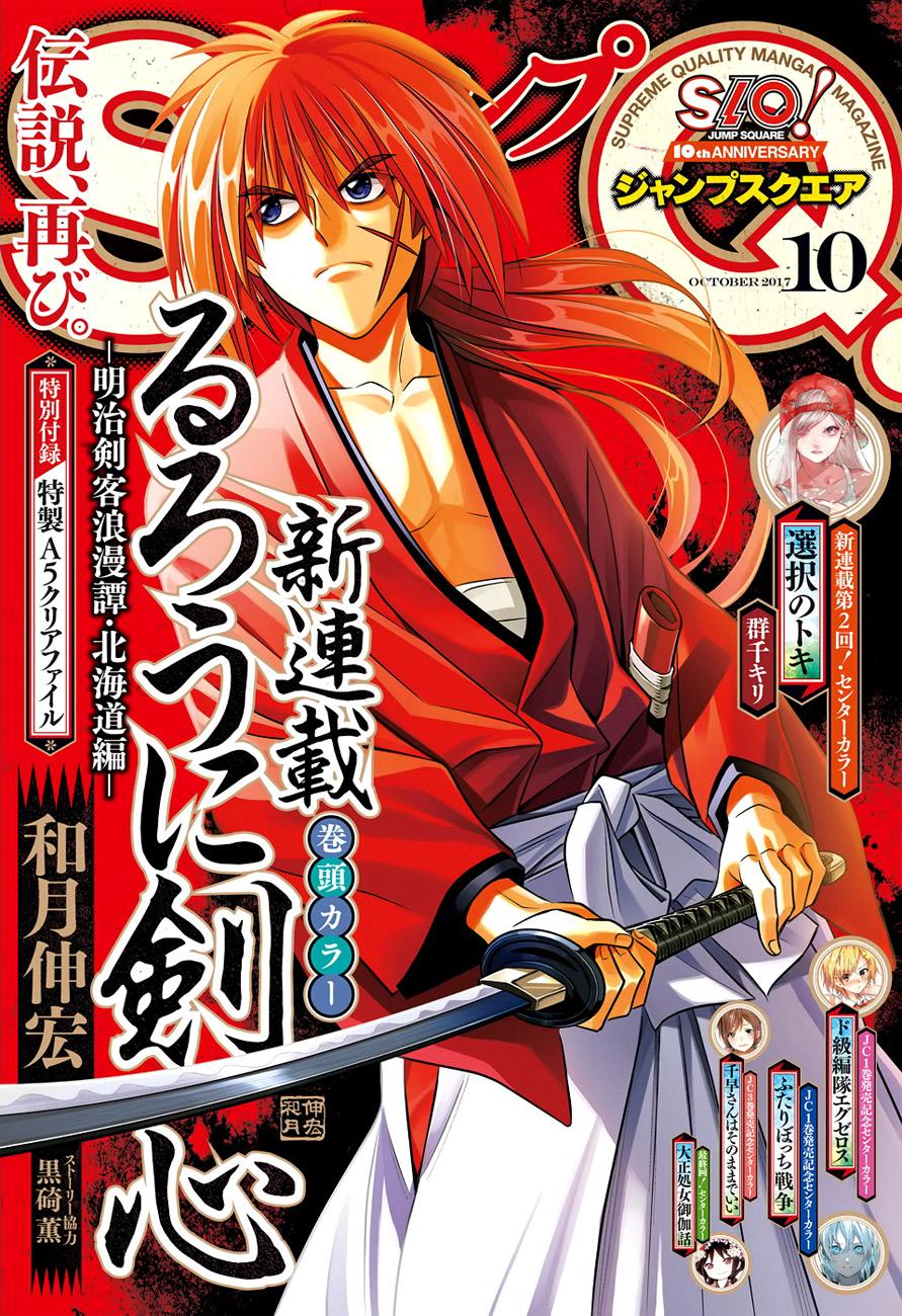 Rurouni Kenshin: Hokkaido-hen Chapter 01-2