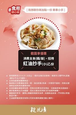 杏子日式豬排/段純貞/大阪王將/優惠券/折價券/coupon