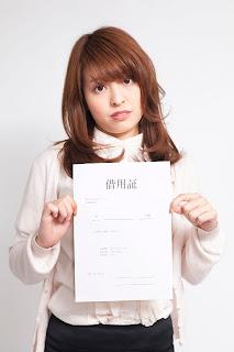 借用証書、なんて書かなくとも 返してないとこういう状況なので。。。