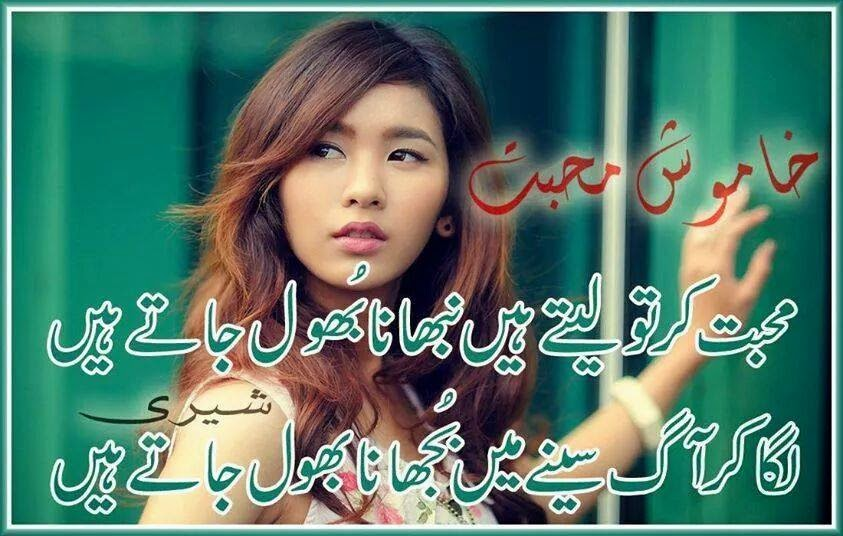 Wallpaperity Romantic Urdu Shayari Full Hd Wallpapers