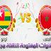 القنوات المفتوحة الناقلة لمباراة المغرب وتوجو مباشرة اليوم كأس الأمم الأفريقية 2017
