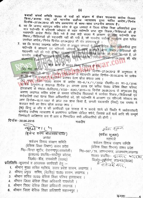 http://www.basicshikshakparivar.com/2016/07/promotion-revart_9.html