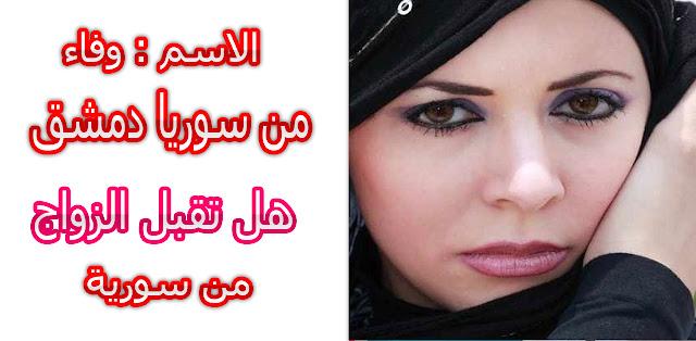 ارقام بنات وتس اب سوريا للتعارف على وتس اب والزواج والمتعة تعارف