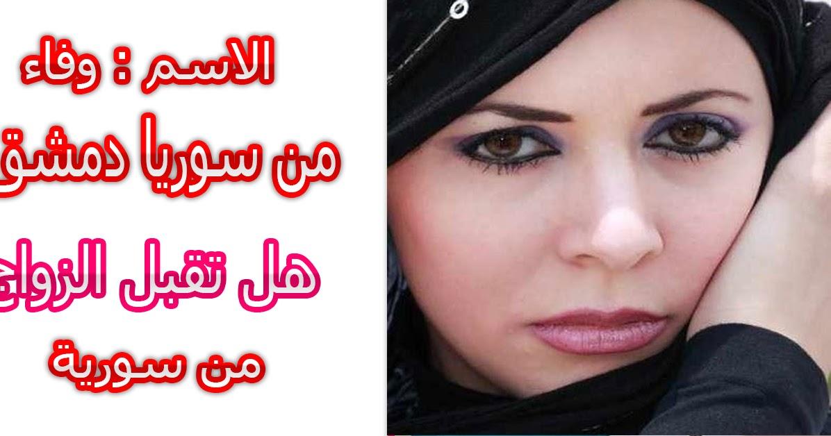 ارقام بنات للزواج من سوريا