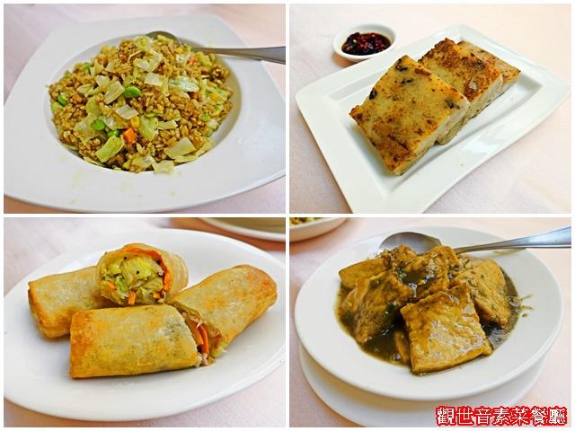 觀世音素菜餐廳~台北捷運中山國小站素食熱炒/便當/喜宴