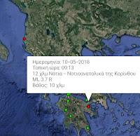 Σεισμός στην Κορινθία έγινε αισθητός και σε χωριά της Αργολίδας