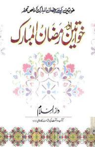 Khawateen Aur Ramzan Ul Mubarak By Hameed Allah Inam Allah Salfi Pdf Free Download
