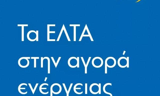 """""""ΕΛΤΑ Ενέργεια"""": Δυναμική είσοδος των Ελληνικών Ταχυδρομείων στην αγορά ηλεκτρικής ενέργειας"""