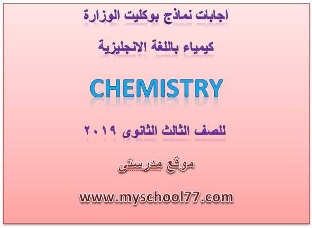اجابات نماذج بوكليت الكيمياء باللغة الانجليزية chemistry للصف الثالث الثانوى 2019