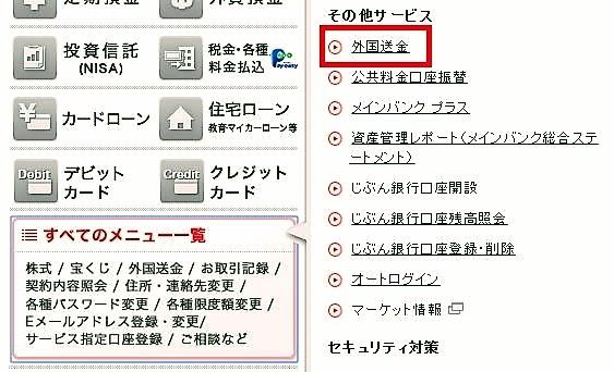 三菱UFJ銀行の「外国送金」の場所(管理画面)