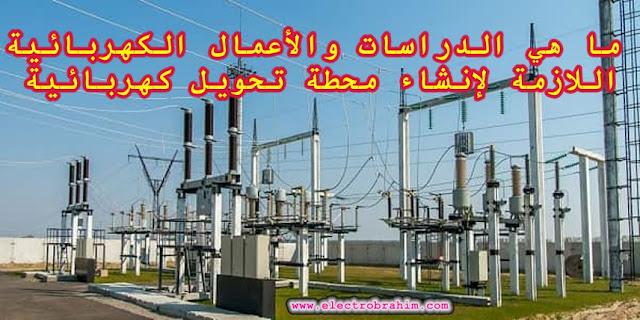ما هي الدراسات والأعمال الكهربائية اللازمة لإنشاء محطة تحويل كهربائية